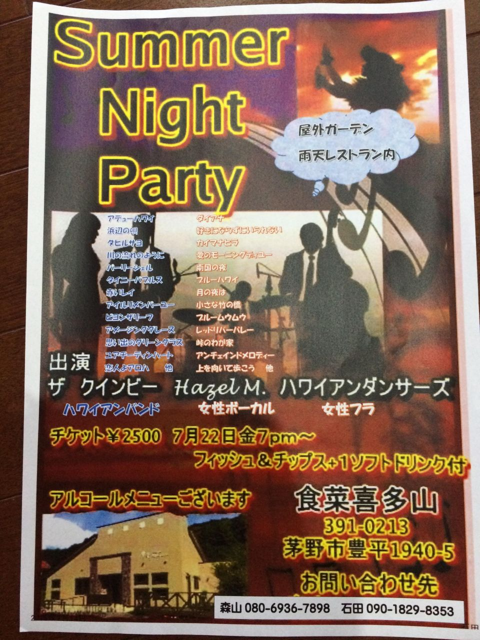 summer   night   party    IN  喜多山